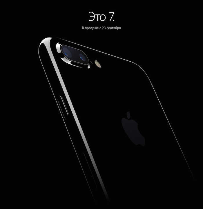 "iPhone 7: новшества и ""фишки"""