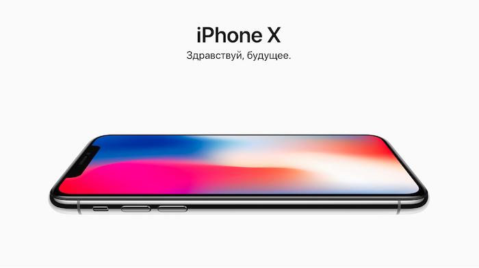 "iPhone X: новшества и ""фишки"""
