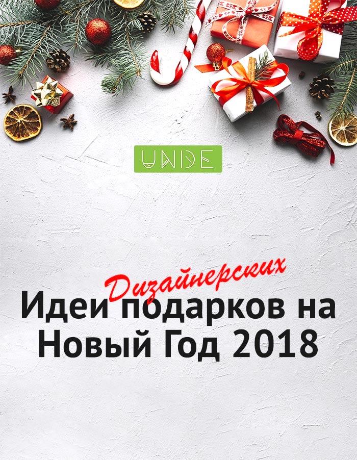Креативные подарки на Новый Год: 20 идей