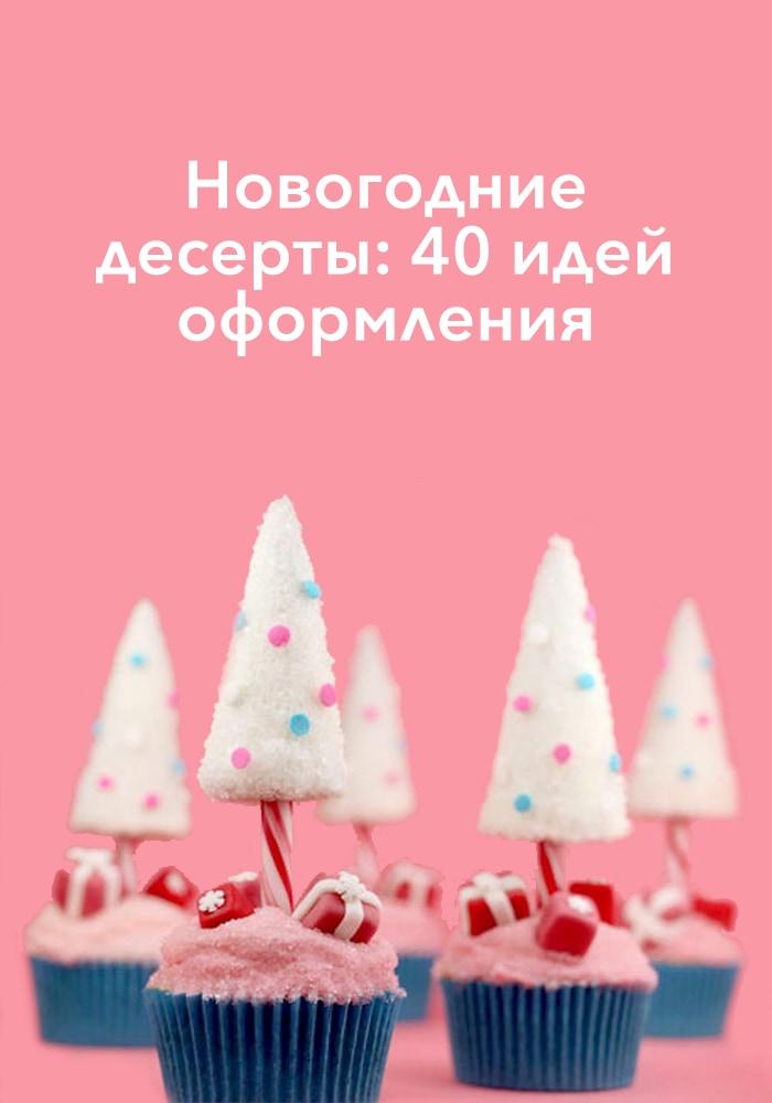 Новогодние десерты: 40 идей оформления