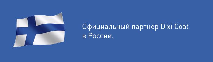 Официальный партнер Dixi Coat в России